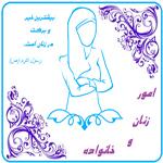 امور زنان و خانواده