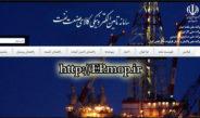 شرایط اولیه خرید و فروش کالا با شرکت پالایش نفت امام خمینی (ره) شازند