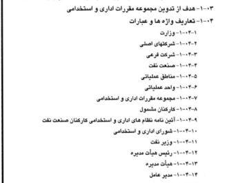 مجموعه مقررات اداری و استخدامی کارمندان وزارت نفت