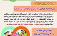 اطلاعیه مسابقه خاطره نویسی ویژه فرزندان کارکنان