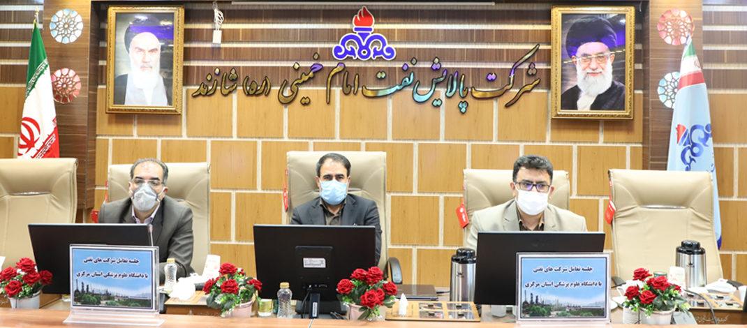 جلسه تعامل مدیران شرکت های نفتی با رئیس دانشگاه علوم پزشکی استان مرکزی در پالایشگاه برگزار شد